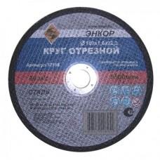 Круг отрезной Ф180Х1,6Х22,2 мм, для металла
