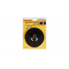 Тарелка опорнаяная Ф150 мм, М14, для УШМ, липучая основа, мягкая, + адаптер