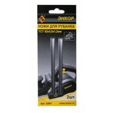 Ножи для электрического рубанка НМ 82х5,5х1,2мм (2шт)
