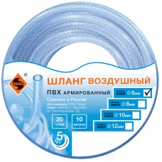 Шланг для воздуха ПВХ (20бар) ф 6мм х 10м
