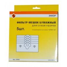 Фильтр-мешок бумажный 5шт д/К365