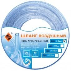 Шланг для воздуха ПВХ (20бар) ф 6мм х 50м