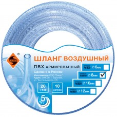 Шланг для воздуха ПВХ (20бар) ф 8мм х 10м