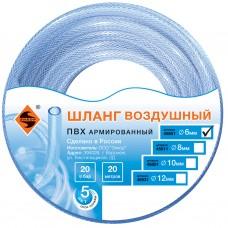 Шланг для воздуха ПВХ (20бар) ф6мм х 20м